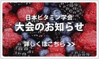 日本ビタミン学会大会のお知らせ