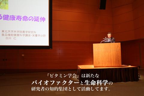 HOME │ 日本ビタミン学会